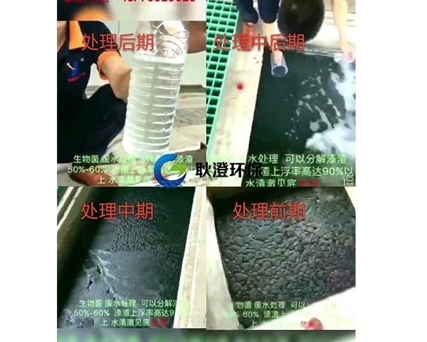 喷漆废水处理前后对比的案例