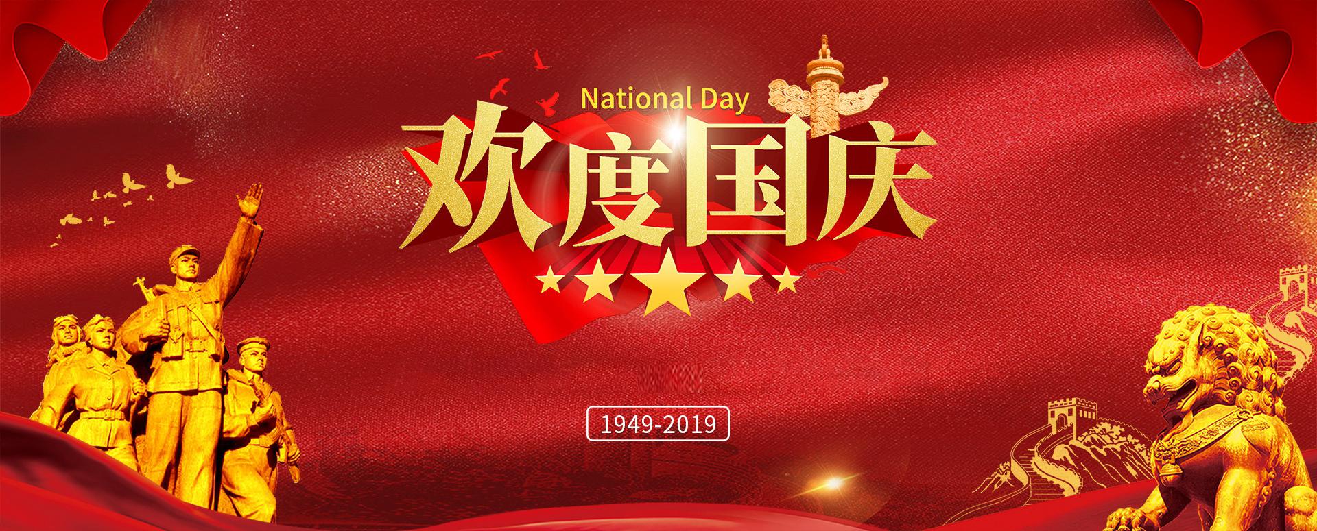 国庆banner